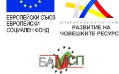 """Българска асоциация на малките и средни предприятия стартира изпълнението на проект """"Подкрепа за стартиращи предприемачи в Северозападна България"""""""