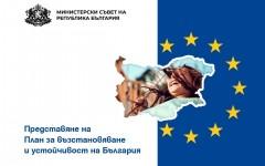 Обществено обсъждане на План за възстановяване и устойчивост - втора версия