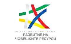 """Управляващият орган на Оперативна програма """"Развитие на човешките ресурси"""" организира обществено представяне и обсъждане на проектите на Програма """"Развитие на човешките ресурси"""" 2021-2027"""