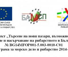 ПРОЕКТ № BG14MFOP001-5.003-0010 Търсене на нови пазари, възможности за развитие и насърчаване на рибарството в България